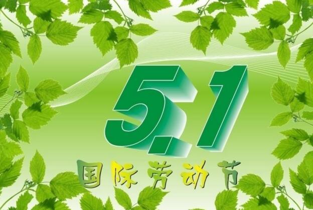 5.1国际劳动节放假